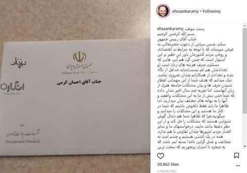 Rad Davat Rouhani ehsan karami SabzPendar - هنرمندان از پوپولیسم فاصله بگیرند - هنرمند, محمدامین قانعی راد, سلبریتی, رییس جمهور, روشنفکر, روحانی, پوپولیسم, افطاری