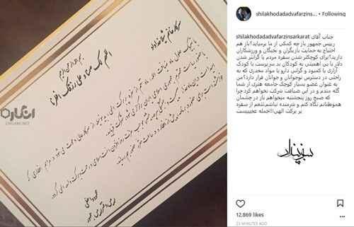Rad Davat Rouhani shila khodadad SabzPendar - هنرمندان از پوپولیسم فاصله بگیرند - هنرمند, محمدامین قانعی راد, سلبریتی, رییس جمهور, روشنفکر, روحانی, پوپولیسم, افطاری