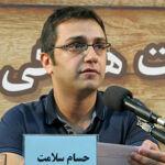 Hesam Salamat - نویسندگان -